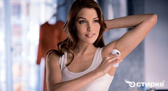 8 Способів вивести білі плями від дезодоранту з одягу