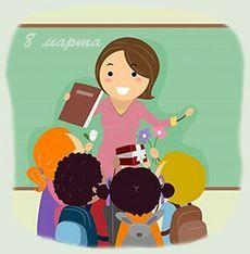 Що подарувати вчительці на 8 березня?