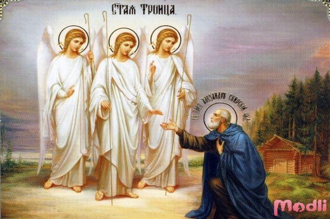День святої трійці або свято п'ятидесятниці