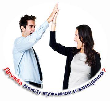 Дружба між чоловіком і жінкою. «З особистого досвіду».