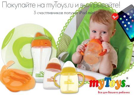 Купуємо дитячий посуд дешевше з промокодом mytoys