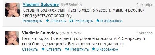 Володимир соловйов став татом в восьмий раз