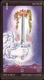 Значення молодших арканов карт таро: мечі